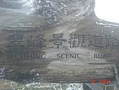 2009太平山之旅:1428007099-dsc04887.jpg