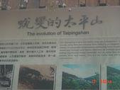 2009太平山之旅:1428007105-dsc04894.jpg