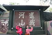 961123~金門. 文化美食購物之旅:961124-10-C-馬山觀測站007.JPG