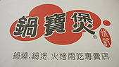 990314~鐹寶煲:990314-01-鍋寶煲001.JPG