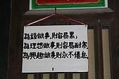 961123~金門. 文化美食購物之旅:961124-11-C-山后民俗文化村014.JPG