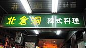 990723~嗨咖姐妹走歐妮路線之 北倉洞韓式料理 :990723-01-北倉洞韓式料理001.JPG