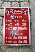 961123~金門. 文化美食購物之旅:961124-11-C-山后民俗文化村023.JPG
