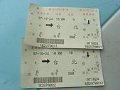 971023~1天1夜屏東行:971027-01-車票001.JPG