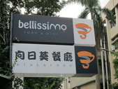 1001120~大奶完美辣媽慶生之 Bellissimo Food & Wine:1001120-01-大奶完美辣媽慶生之 Bellissimo Food & Wine 003.JPG