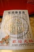 961123~金門. 文化美食購物之旅:961124-12-C-信源海產店001.JPG