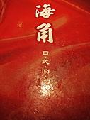 991001~嗨咖姐妹 月初就要見面之 海角日式饗宴涮涮鍋:991001-01-海角日式饗宴涮涮鍋001.jpg