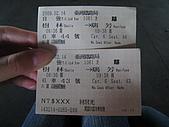 980214~西洋情人節在十分幸福平溪之旅:980214-01-樹林車站004.JPG