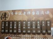 1010722~後花園慶生之 台中亂亂吃:1010722-01-台中正老牌香菇肉粳003.JPG