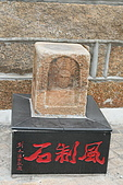 961123~金門. 文化美食購物之旅:961125-08-C-風制石001.JPG