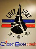 991013~真貴婦之法國料理 C'est Bon Steak法式牛排館:991013-02-真貴婦之法國料理 C'est Bon Steak法式牛排館001.jpg