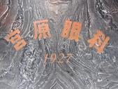 1010722~後花園慶生之 台中亂亂吃:1010722-02-宮原眼科001.JPG