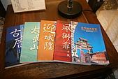 961123~金門. 文化美食購物之旅:961124-13-C-珠山大夫第(民宿)020.JPG