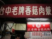 1010722~後花園慶生之 台中亂亂吃:1010722-01-台中正老牌香菇肉粳001.JPG