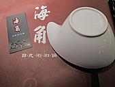 991001~嗨咖姐妹 月初就要見面之 海角日式饗宴涮涮鍋:991001-01-海角日式饗宴涮涮鍋006.jpg