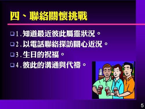 20160218教會關懷連絡.jpg - 教會管理