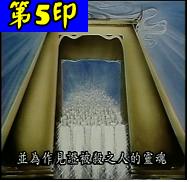 第5印.png - 聖經圖片