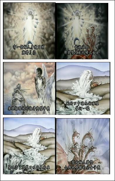 聖經圖片:啟示錄12.png