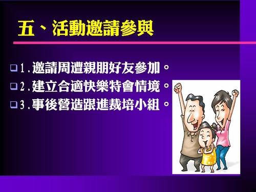 20160218教會活動邀請.jpg - 教會管理