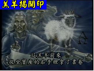 02羔羊揭開印.png - 聖經圖片