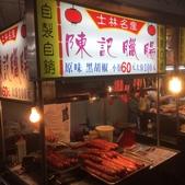 2016.07~09:2016.09.16台北故宮博物院&士林夜市 (71).jpg