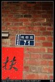 2011.02.20苗栗馬家庄+竹南元宵燈會:082.jpg