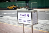 2016.07~09:2016.09.16台北松山文創 (35).jpg