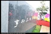 2011.02.20苗栗馬家庄+竹南元宵燈會:182.jpg