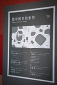 2016.07~09:2016.09.18台中國家歌劇院 (10).jpg