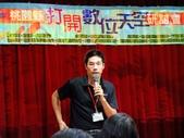 2012-11-03打開數位天空研討會:2012-11-03打開數位天空研討會 (49).jpg