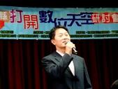 2012-11-03打開數位天空研討會:2012-11-03打開數位天空研討會 (5).jpg