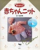 封面:14123-4277141234嬰兒針織棉100%s.jpg