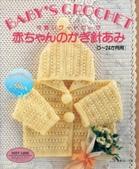 封面:NV5153-4529024938嬰兒鉤針從0至24個月s.jpg