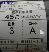 線材-HAMANAKA(冬線):#1569-$240-1