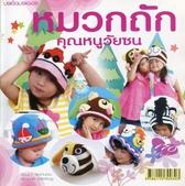 封面:9786115300303造型帽子.jpg