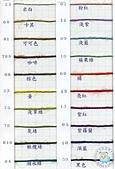 線材-夏紗:$170-TAIWAN 亜麻糸-色卡