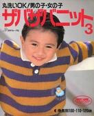 封面:NV6597-4529015467男孩女孩編織衣.jpg