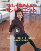 封面:NV4106-4529040380小朋友編織.jpg