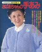 封面:1982.10奶奶的鉤針編織.jpg