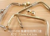 H作品:H207-018 免縫包包用口金-1.jpg