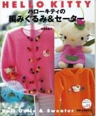 封面:00041-4387000414哈囉小貓玩偶毛衣s.jpg