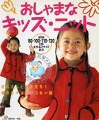 封面:NV6052-4529036006小朋友針織.jpg