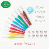 可樂牌工具:可樂牌Amure彩色有柄鉤針-1.jpg