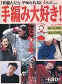封面:1995.10-愛情的手工編織.jpg