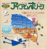 封面:2002.10-vol.271s.jpg