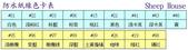 線材-夏紗:防水紙線色表.jpg
