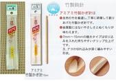 HAMANAKA 棒針.鉤針:竹製鉤針3~10號.jpg