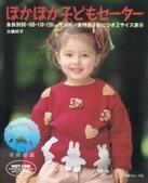 封面:NV5542-4529028186兒童防寒毛衣(大橋好子)s.jpg