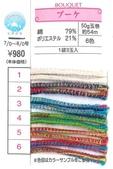 olympus-春夏線材:$420-BOUQUET花束-3.jpg