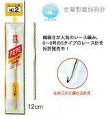 HAMANAKA 棒針.鉤針:金屬製蕾絲鉤針.jpg